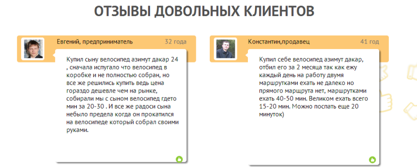 Пример отзывов на сайте киента