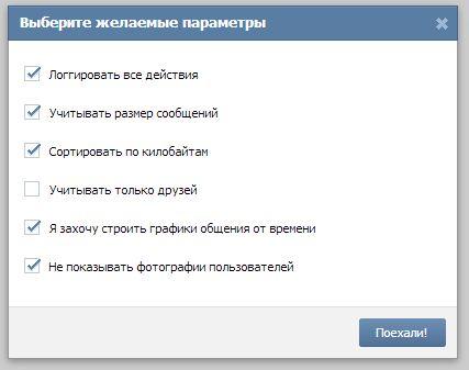 скачать программа для восстановления удаленных сообщений вконтакте - фото 2