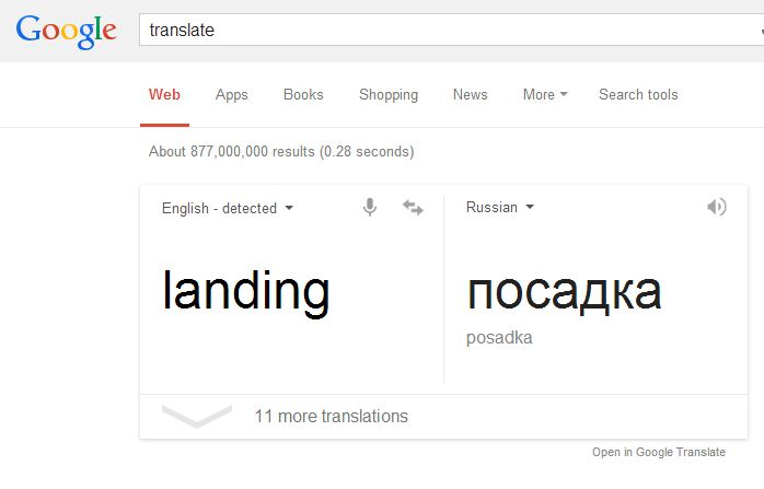 google-tricks5