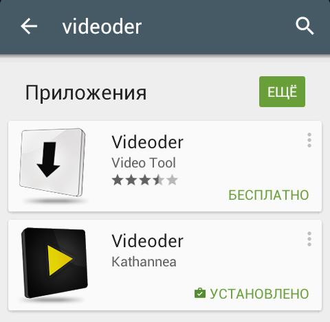 как скачать клип на телефон андроид