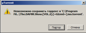 nevozmozhno-sohranit-torrent-fayl-v-c-program-files1