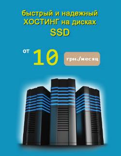 Любимый украинский хостинг