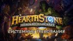 HearthStone системные требования