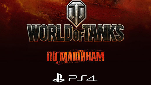 World of Tanks на PlayStation 4