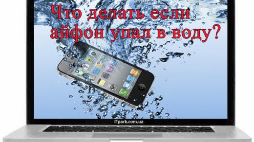 что делать если айфон упал в воду