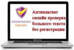 Антиплагиат онлайн проверка большого текста без регистрации