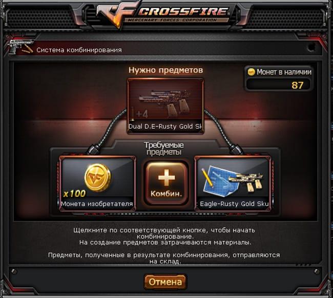 CrossFire обновление «Новый порядок».