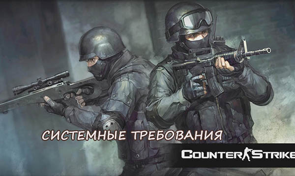Системные требования Counter Strike