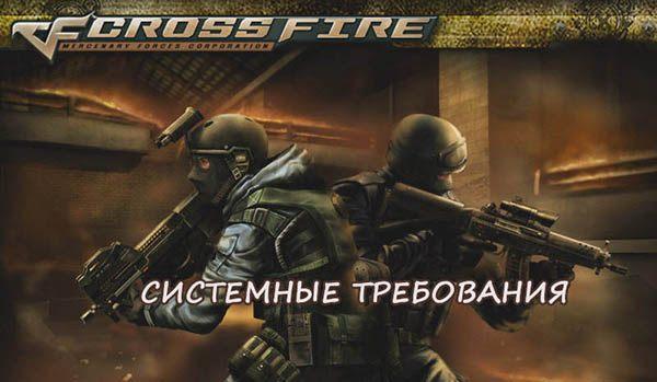 Crossfire системные требования