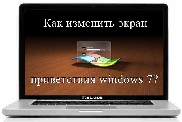 как изменить экран приветствия windows 7