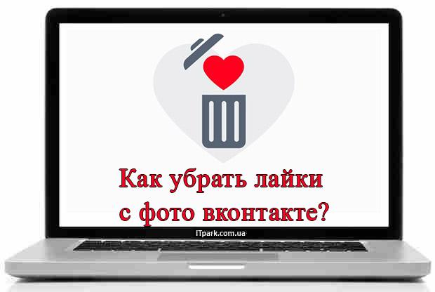 как убрать лайки с фото вконтакте