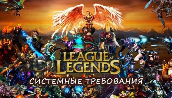 Системные требования League of Legends