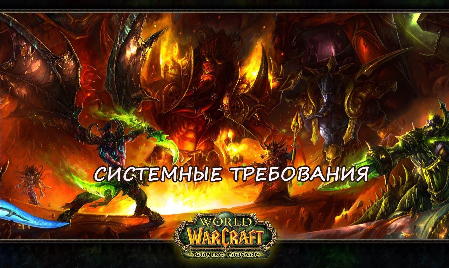 Системные требования игры World of Warcraft