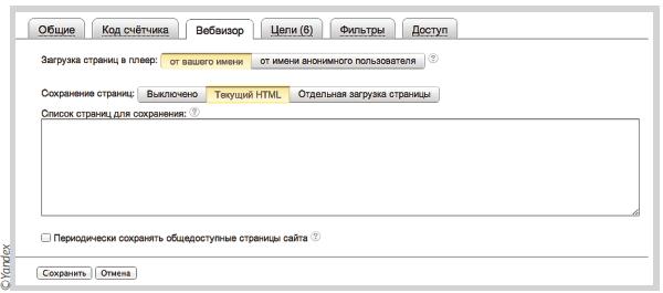 yandex webvizor